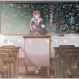 【オリジナル特典付】天月−あまつき−/恋人募集中(仮)<CD>(通常盤)[Z-7879]20190116|wondergoo