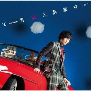 【オリジナル特典付】天月−あまつき−/恋人募集中(仮)<CD>(初回限定盤B)[Z-7879]20190116|wondergoo