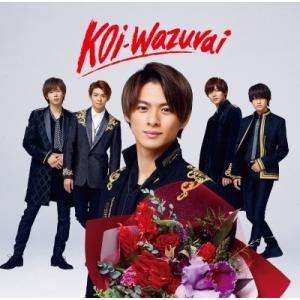 King & Prince/koi-wazurai<CD+DVD>(初回限定盤 B)20190828|wondergoo