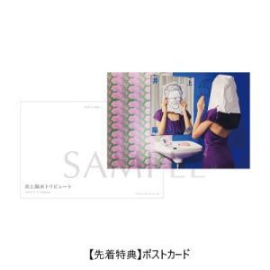 【先着特典付】V.A./井上陽水トリビュート<CD>[Z-8678]20191127|wondergoo|02
