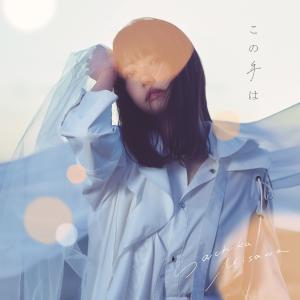 【オリジナル特典付】三澤紗千香/この手は<CD>(通常盤)[Z-9161]20200429