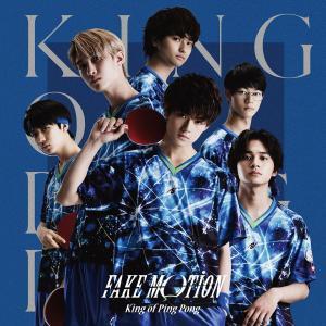 【先着特典付】King of Ping Pong/FAKE MOTION<CD+Phot Book>(恵比寿長門学園 初回限定盤 B)[Z-9093]20200401|wondergoo