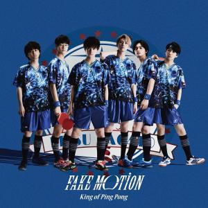 【先着特典付】King of Ping Pong/FAKE MOTION<CD>(恵比寿長門学園 通常盤 初回プレス)[Z-9093]20200401|wondergoo