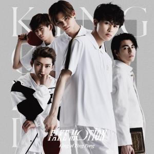 【先着特典付】King of Ping Pong/FAKE MOTION<CD+Phot Book>(薩川大学付属渋谷高校 初回限定盤 B)[Z-9093]20200401|wondergoo