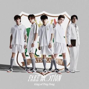 【先着特典付】King of Ping Pong/FAKE MOTION<CD>(薩川大学付属渋谷高校 通常盤 初回プレス)[Z-9093]20200401|wondergoo