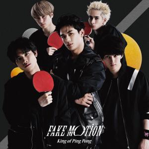 【先着特典付】King of Ping Pong/FAKE MOTION<CD+DVD>(都立八王子南工業高校 初回限定盤 A)[Z-9093]20200401|wondergoo