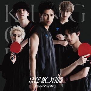 【先着特典付】King of Ping Pong/FAKE MOTION<CD+Phot Book>(都立八王子南工業高校 初回限定盤 B)[Z-9093]20200401|wondergoo