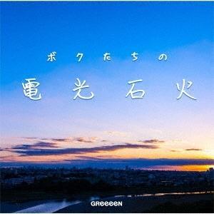 【先着特典付】GReeeeN/ボクたちの電光石火<CD>(初回限定盤)[Z-10501]20210106|wondergoo