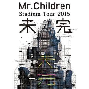 Mr.Children/Mr.Children Stadium Tour 2015 未完<2DVD>20160316 wondergoo