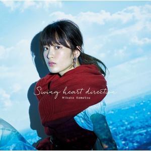 小松未可子/Swing heart direction<CD>(通常盤)20171108|wondergoo