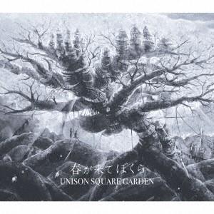 ●UNISON SQUARE GARDEN/春が来てぼくら<CD+DVD>(初回限定盤)20180307|wondergoo