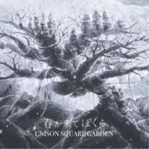 UNISON SQUARE GARDEN/春が来てぼくら<CD>(通常盤)20180307|wondergoo
