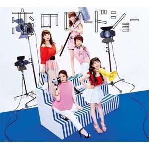 フェアリーズ/恋のロードショー<CD+VR>(初回生産限定盤 VR盤(シリアル+ビューアー付))20170705|wondergoo