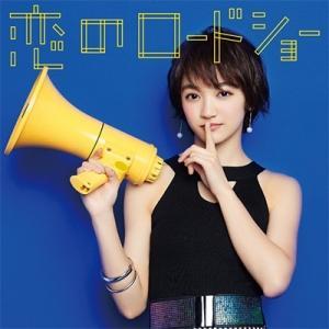 フェアリーズ/恋のロードショー<CD>(初回生産限定ピクチャーレーベル盤(下村実生ver.))20170705|wondergoo