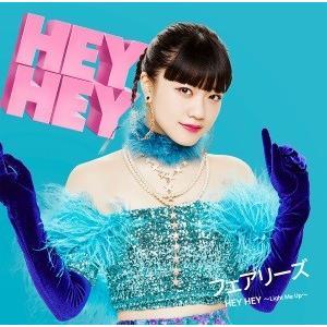 ◎フェアリーズ/HEY HEY 〜Light Me Up〜<CD>(初回生産限定盤 ピクチャーレーベル仕様 空盤)20180228|wondergoo
