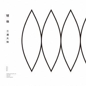 三浦大知/球体<CD>20180711|wondergoo