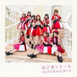 【先着特典付】SUPER☆GiRLS/はじまりエール<CD+Blu-ray>[Z-10860]20210421|wondergoo