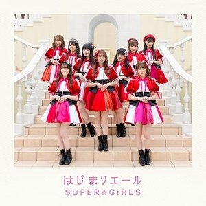 【先着特典付】SUPER☆GiRLS/はじまりエール<CD>[Z-10860]20210421|wondergoo