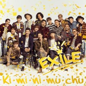 ■特典終了■EXILE/Ki・mi・ni・mu・chu<CD+DVD>20151209 wondergoo