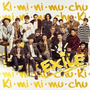 ■特典終了■EXILE/Ki・mi・ni・mu・chu<CD>20151209 wondergoo