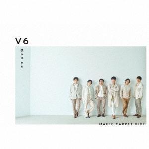 【先着特典付】V6/僕らは まだ/MAGIC CARPET RIDE<CD>(通常盤/初回仕様)[Z-11206]20210602|wondergoo
