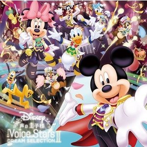 【オリジナル特典付】V.A./Disney 声の王子様 Voice Stars Dream Selection II<CD>[Z-8390]20190925|wondergoo
