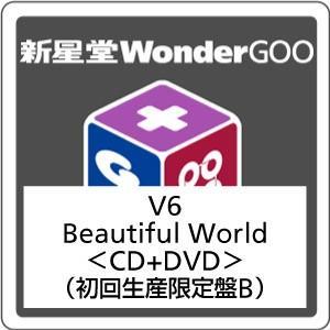 【オリジナル特典付】V6/Beautiful World<CD+DVD>(初回生産限定盤B)[Z-4930]20160608|wondergoo