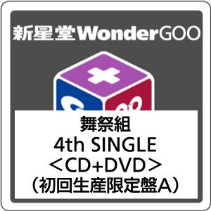 【先着特典付】舞祭組/道しるべ<CD+DVD>(初回生産限定盤A)[Z-5793]20170104|wondergoo
