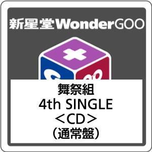 【先着特典付】舞祭組/道しるべ<CD>(通常盤)[Z-5795]20170104|wondergoo