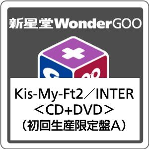 Kis-My-Ft2/INTER(Tonight/君のいる世界/SEVEN WISHES)<CD+DVD>(初回生産限定盤A)20170301|wondergoo