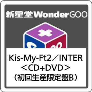 Kis-My-Ft2/INTER(Tonight/君のいる世界/SEVEN WISHES)<CD+DVD>(初回生産限定盤B)20170301|wondergoo