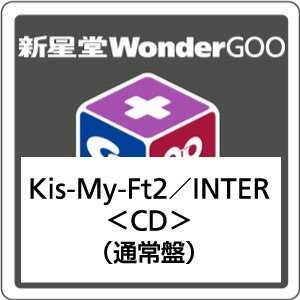 Kis-My-Ft2/INTER(Tonight/君のいる世界/SEVEN WISHES)<CD>(通常盤)20170301|wondergoo