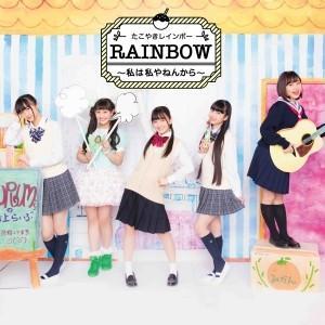 たこやきレインボー/RAINBOW 〜私は私やねんから〜<CD+DVD>20170510|wondergoo