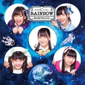 たこやきレインボー/RAINBOW 〜私は私やねんから〜<CD+Blu-ray>20170510|wondergoo