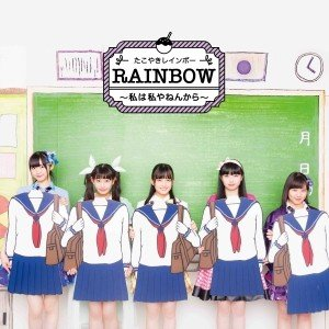たこやきレインボー/RAINBOW 〜私は私やねんから〜<CD>20170510|wondergoo