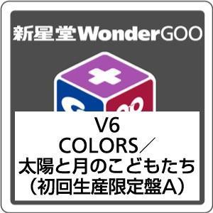 【オリジナル特典付】V6/COLORS/太陽と月のこどもたち<CD+DVD>(初回生産限定盤A)[Z-6156]20170503|wondergoo