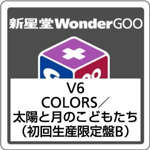 【オリジナル特典付】V6/COLORS/太陽と月のこどもたち<CD+DVD>(初回生産限定盤B)[Z-6156]20170503|wondergoo