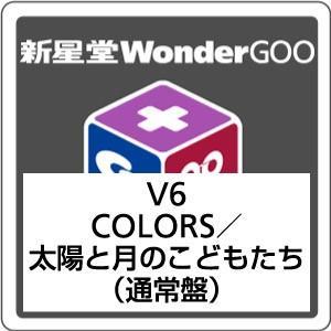 【オリジナル特典付】V6/COLORS/太陽と月のこどもたち<CD>(通常盤)[Z-6156]20170503|wondergoo