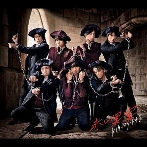 Kis-My-Ft2/赤い果実<CD>(通常盤)20171129|wondergoo