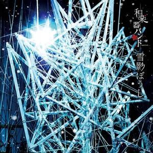 【先着特典付】和楽器バンド/雪影ぼうし<CD+DVD(スマプ...