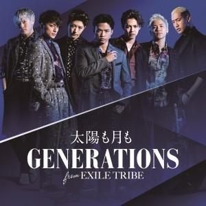 GENERATIONS from EXILE TRIBE/太陽も月も<CD>20170412 wondergoo