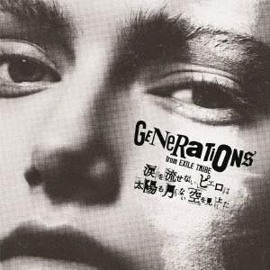 【先着特典付】GENERATIONS from EXILE TRIBE/涙を流せないピエロは太陽も月もない空を見上げた<CD+Blu-ray>[Z-6379]20170705|wondergoo