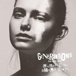 【先着特典付】GENERATIONS from EXILE TRIBE/涙を流せないピエロは太陽も月もない空を見上げた<CD>[Z-6379]20170705|wondergoo