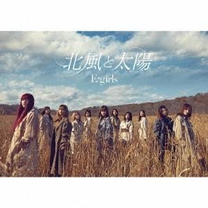 E-girls/北風と太陽<CD+DVD+写真集>(初回生産限定盤)20171206|wondergoo