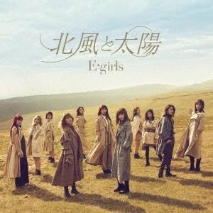 E-girls/北風と太陽<CD+DVD>(通常盤)20171206|wondergoo