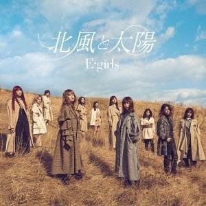 E-girls/北風と太陽<CD>(通常盤)20171206|wondergoo
