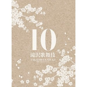 滝沢秀明/滝沢歌舞伎 10th Anniversary<2DVD+CD+PHOTOBOOK>(初回生産限定「サントラ」盤)20160203|wondergoo