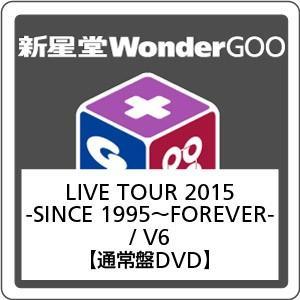 V6/LIVE TOUR 2015 −SINCE 1995〜FOREVER−<2DVD>(通常盤)20160217