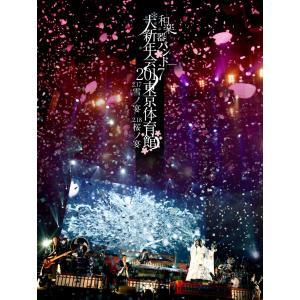 【先着特典付】和楽器バンド/和楽器バンド大新年会2017東京体育館 -雪ノ宴・桜ノ宴-<3DVD>(初回生産限定盤A(スマプラ対応))[Z-6266]20170621|wondergoo