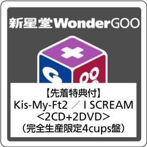 【先着特典付】Kis-My-Ft2/I SCREAM<2CD+2DVD>(完全生産限定4cups盤)[Z-4953]20160622|wondergoo